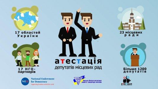 «Атестація» депутатів місцевих рад
