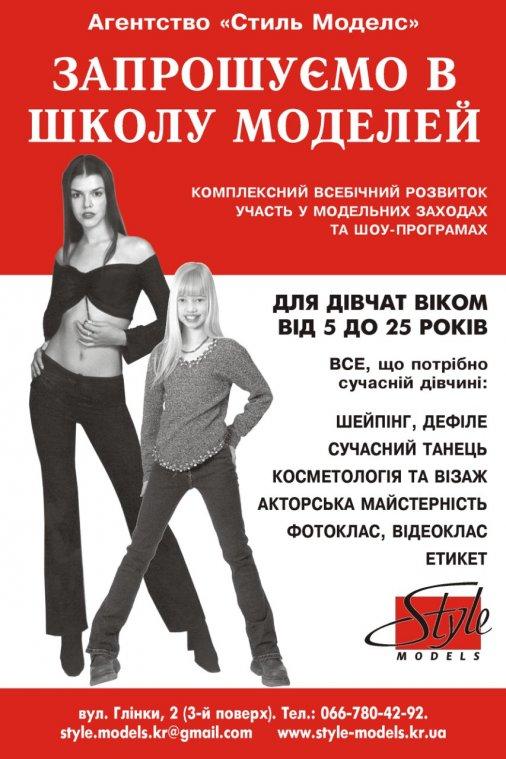 """Школа """"Style models"""" запрошує на навчання"""