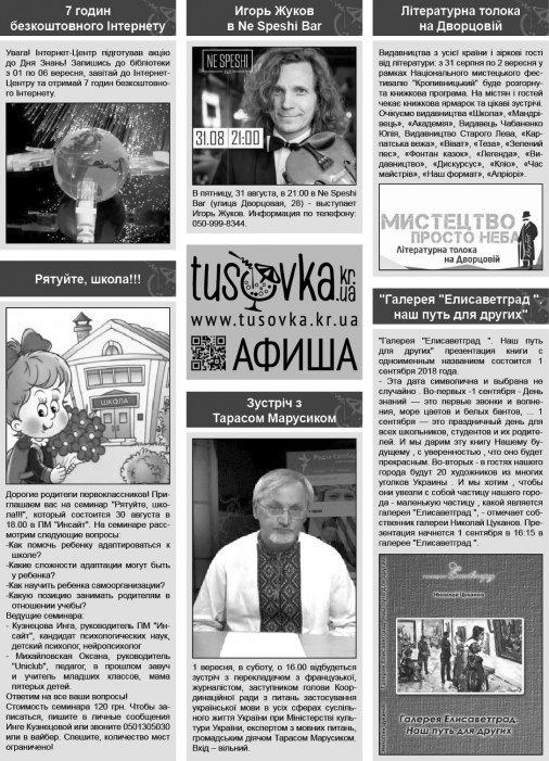 Все про все: Літературна толока, Ігор Жуков, Тарас Марусик