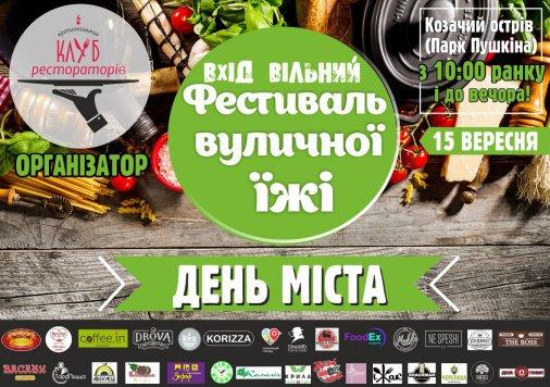 Фестиваль вуличної їжі запропонує містянам понад сотню різних напоїв та наїдків