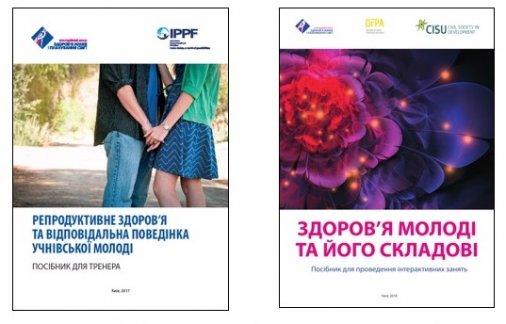 Репродуктивне здоров'я і відповідальна поведінка для молоді