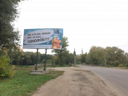 Біг-борд у Кропивницькому
