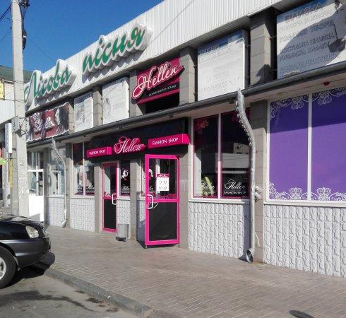 Мережа магазинів жіночого одягу «Хелен»