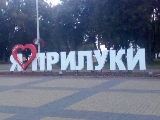 Місто Прилуки