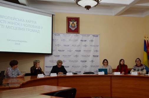 Європейську хартію рівності жінок і чоловіків хочуть підписати у Кропивницькому
