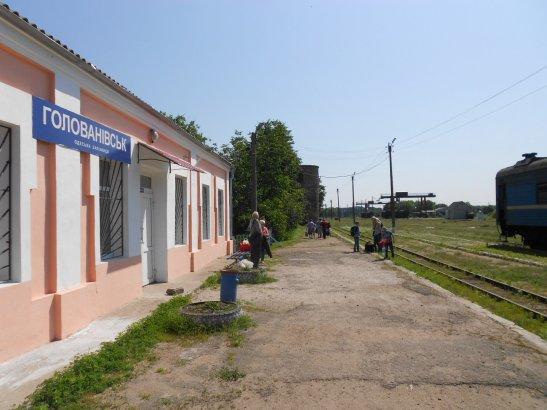 станція Голованівськ