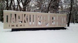 парк імені Тараса Шевченка у місті Ніжин