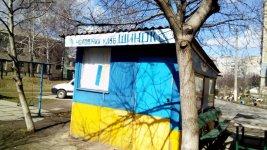 місто Знам'янка, Кіровоградська область
