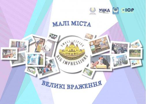 Малі міста – великі враження: Громади Кіровоградщини запрошують долучитись до конкурсу!