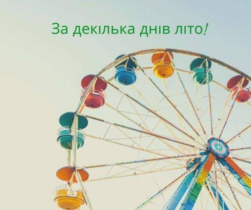 Де провести літо дитині в Кропивницькому?!