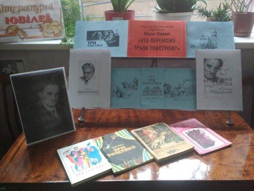Автору «Трьох товстунів» встановили пам'ятну дошку у Кропивницькому