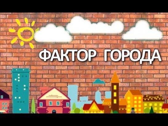 Логотип каналу Фактор міста