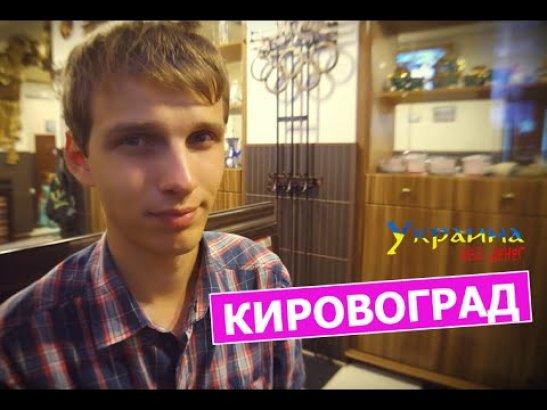 Україна без грошей - випуск про Кропивницький