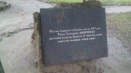 пам'ятний знак про візит Шевченка до Корсунь-Шевченківського