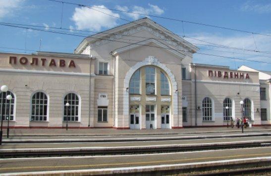 вокзал Полтава Південна - фото з сайту uz.gov.ua