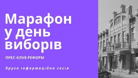 Марафон у день виборів: Друга інформаційна сесія