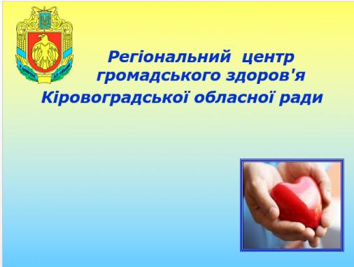 Кількість хворих на гепатити на Кіровоградщині знижується
