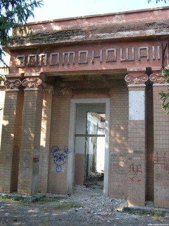 """Станція """"Золотоноша-2"""" сьогодні - фото з сайту zolotonosha.info"""
