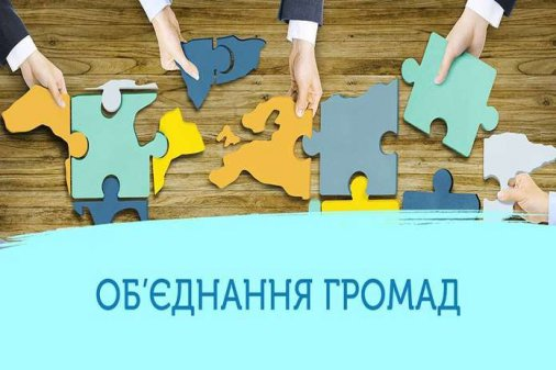 Три новостворені ОТГ на Кіровоградщині чекають на призначення перших виборів