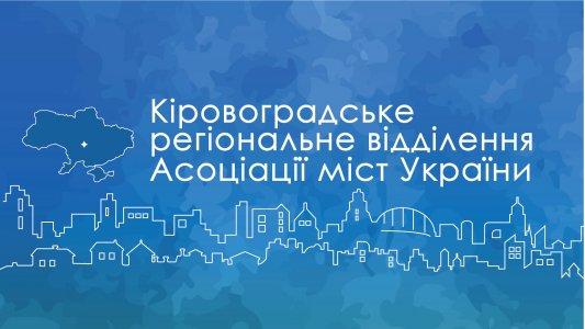 Ще одна об'єднана громада утворилась на Кіровоградщині