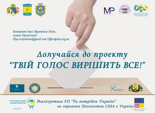 Запрошуємо взяти участь в конкурсі соціальних робіт!