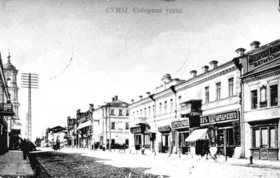 вулиця Соборна на початку 20 століття - фото з сайту inform.sumy.ua