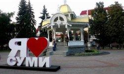 """Локація """" Я люблю Суми"""" - фото з сайту vsisymu.com"""
