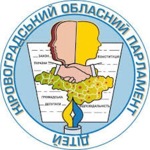 Обласний парламент дітей очолила Юлія Оніщук