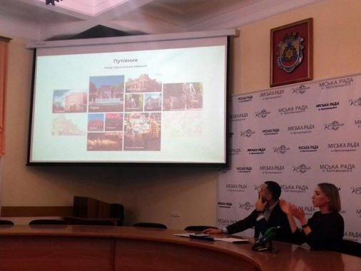 Мерія Кропивницького хоче створити туристичний веб-портал