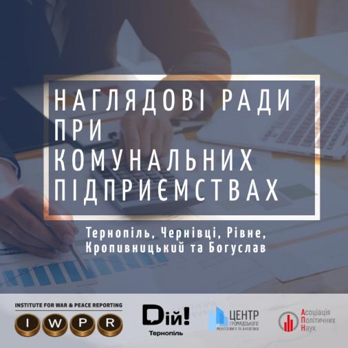 Як можна контролювати комунальні підприємства у Кропивницькому та інших містах?