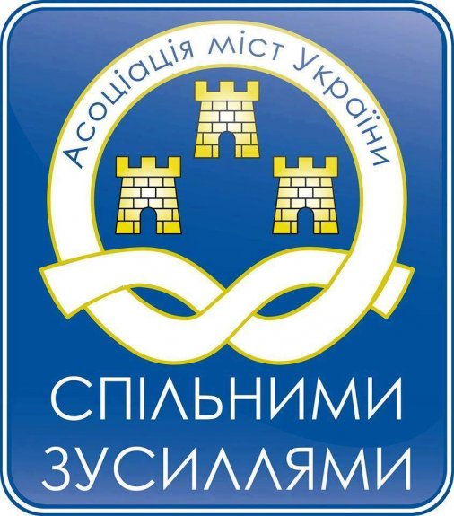 """""""Головні питання змін до Держбюджету - субвенція для ОТГ та підтримка ЖКГ"""" –наполягає Аосціація міст України."""
