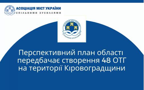 Перспективний план області передбачає створення 48 ОТГ на території Кіровоградщини