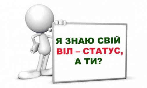 У Кропивницькому стартує челендж «Я знаю свій ВІЛ-статус. А ти?»
