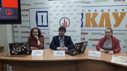 Асоціація Політичних Наук домоглася покращення роботи народних депутатів від Кропивниччини