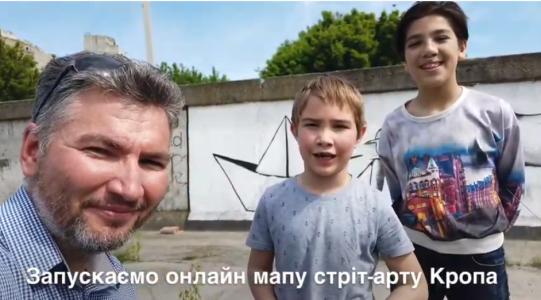 Онлайн мапа вуличних малюнків у Кропивницькому