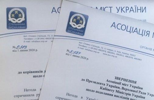 Асоціація міст України звернулася до влади щодо виділення коштів на подолання наслідків негоди