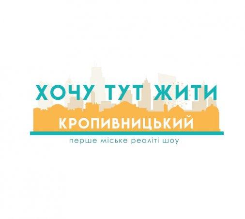 У Кропивницькому стартує перше реаліті-шоу, переможець отримає квартиру