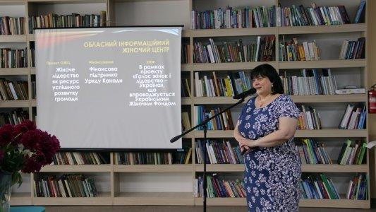 Проєкт «Жіноче лідерство як ресурс успішного розвитку громади» стартував на Кіровоградщині