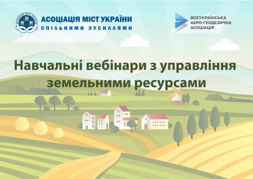 Представників місцевого самоврядування запрошують до участі в онлайн-семінарах