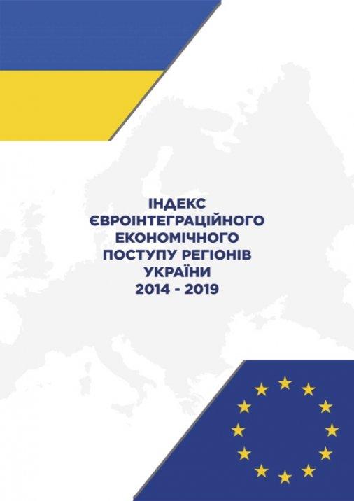 Кіровоградщина має потенціал євроінтеграційного економічного поступу, але повністю його не використовує