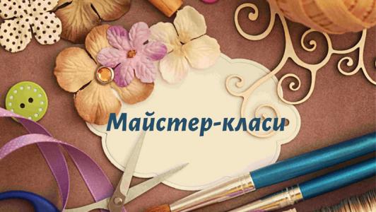 Майстер-класи у Чижевського