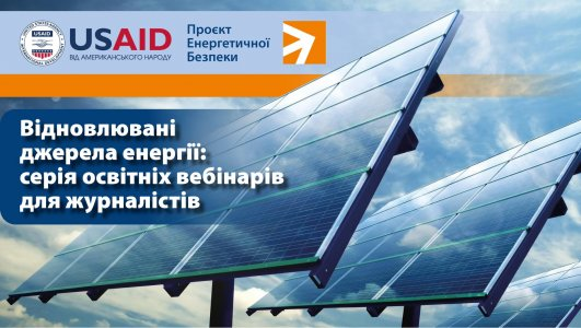 Посібник із відновлюваних джерел енергії
