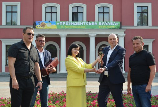 «Президентська булава»: Кіровоградщина у колі єдності регіонів!