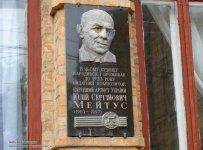 Мемориальная доска в Кировограде